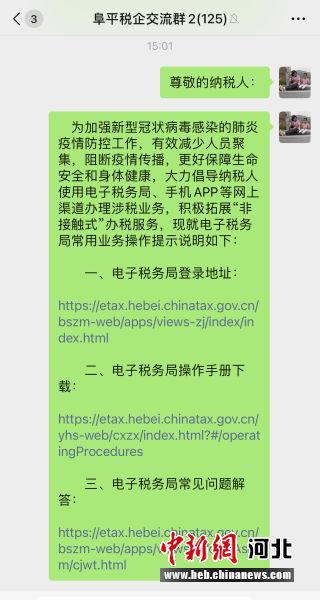 工作人员通过税企交流群发布办税提醒。 齐琳 摄