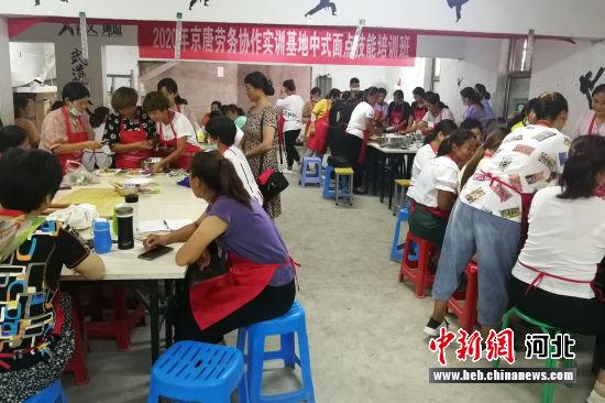 2020年京唐劳务协作实训基地中式面点技能培训班现场。 唐县县委宣传部供图
