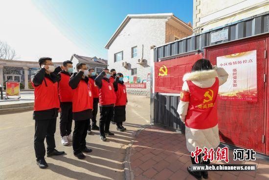 图为固安县委组织部临时党支部党员面对党旗宣誓。 门丛硕 摄