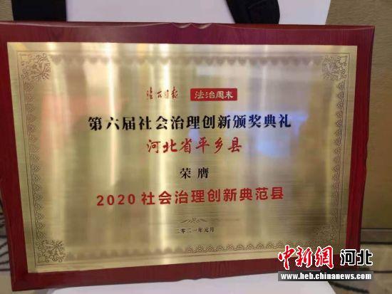 """平乡县荣膺""""2020社会治理创新典范县""""称号。 姚友谅 摄"""