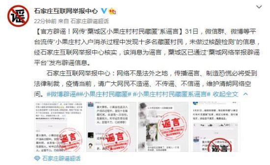 图片来源:石家庄市互联网信息办公室官方微博截图