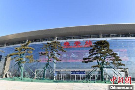 京雄城际铁路雄安站迎来首次春运。 韩冰 摄