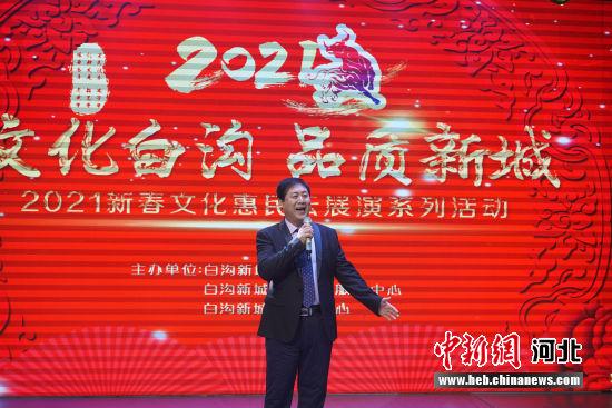 """白沟新城新春文化惠民""""云""""展演活动现场。 冯云 摄"""