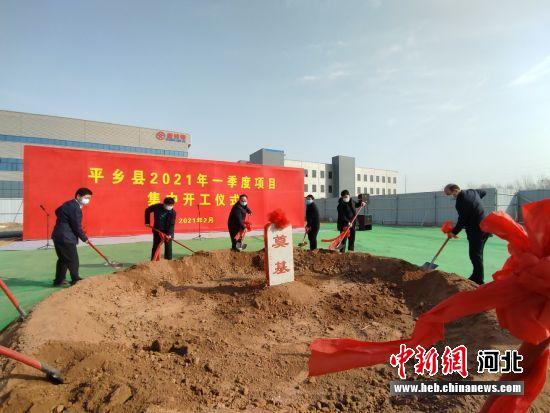 平乡县2021年第一季度重点项目集中开工奠基仪式。 于丰涛 摄