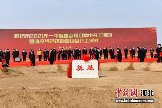 图为2021年廊坊市一季度重点项目集中开工暨临空经济区新春项目开工仪式。 刘岩 摄