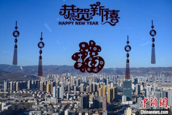 资料图为图为2021年春节前,从山西省太原市一座新落成的摩天大楼的窗外城市景观。中新社记者 韦亮 摄