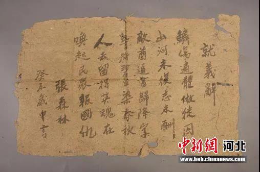 张森林遗诗《就义辞》。 冉庄地道战纪念馆供图