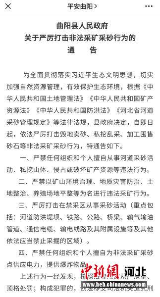 通告内容截图(部分)。 曲阳县公安局官方微信