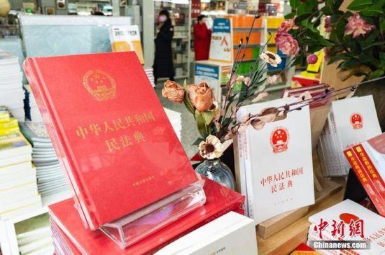 1月1日,《中华人民共和国民法典》正式施行。图为位于北京市西单的北京图书大厦内设置的《民法典》推介区。 中新社记者 侯宇 摄