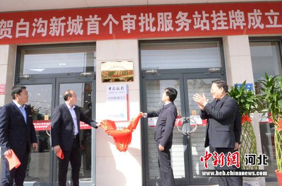 白沟新城首个审批服务站挂牌成立。 李芳 摄