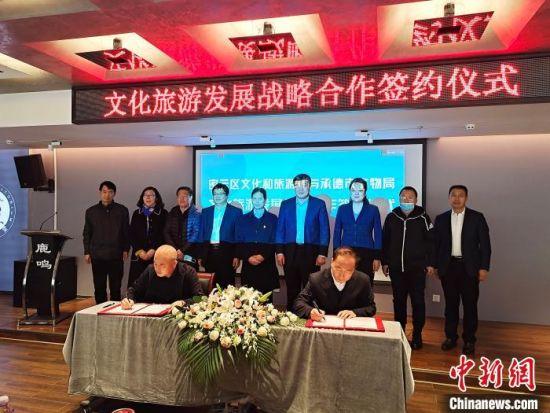 北京市密云区文化和旅游局负责人与承德市文物局负责人签署协议 贾鑫磊 摄