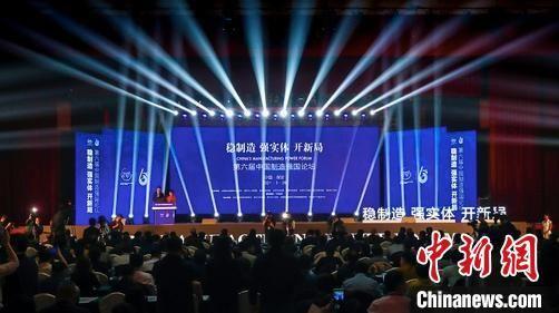 近日,第六届中国制造强国论坛在河北保定召开。中国制造强国论坛供图