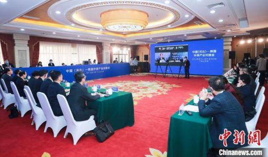 图为中韩环保企业进行对接 河北省贸促会供图
