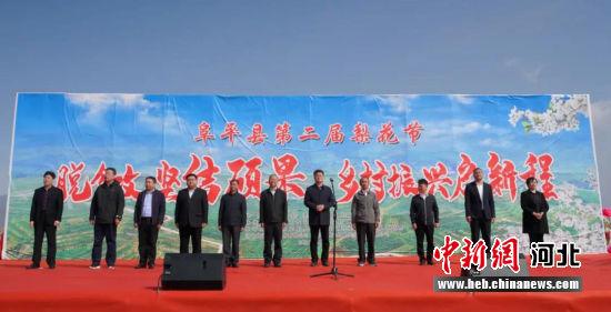 阜平县第二届梨花节开幕式现场。 阜平县委宣传部供图