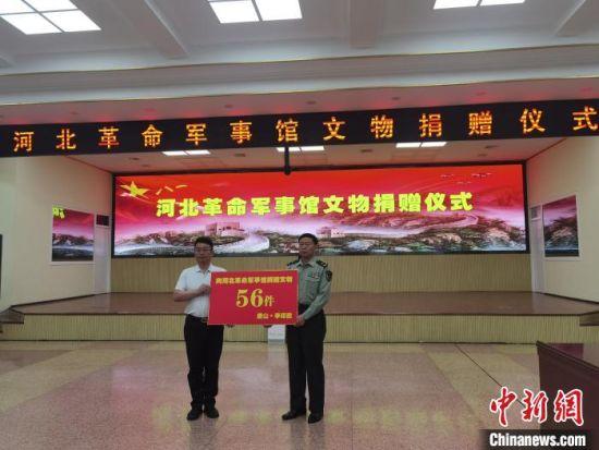图为河北革命军事馆举行文物捐赠仪式。 李洋 摄