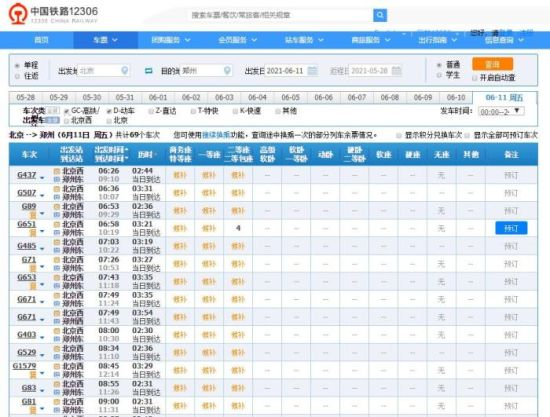 6月11日当天,北京至郑州方向高铁列车车票销售情况(12306官网截图)