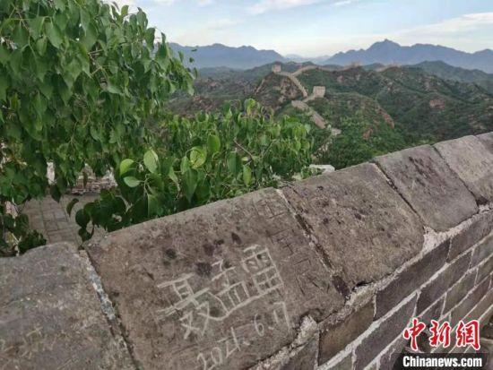 金山岭长城墙上被新刻的字 林强 摄