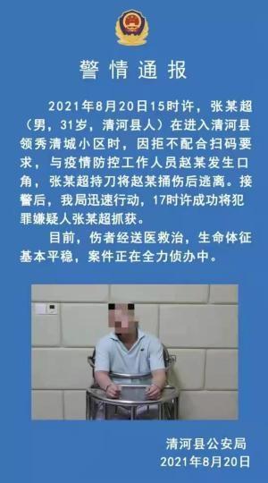 清河县公安局通报截图。