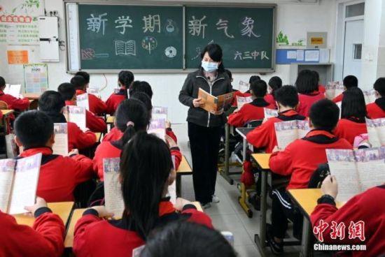 资料图:学生们开启新学期第一节课。 中新社记者 翟羽佳 摄