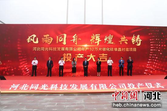 河北涞源年产10万片碳化硅单晶衬底项目投产——中国新闻网河北