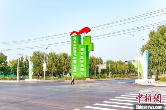 河北安国现代中药工业园区 安国市委宣传部供图