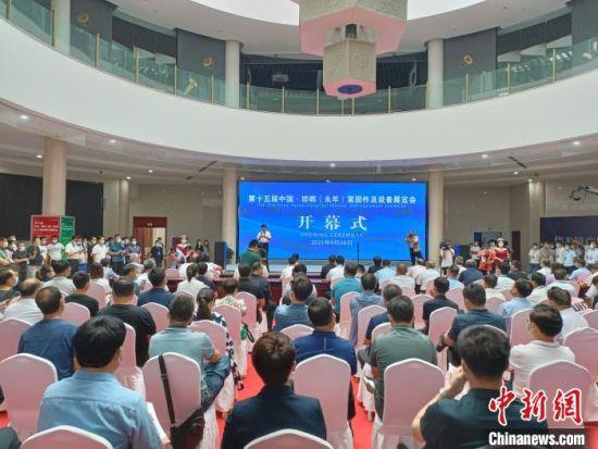 图为第十五届中国・邯郸(永年)紧固件及设备展览会开幕式现场。 王天译 摄