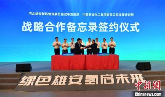 雄安新区管委会改革发展局与中国石油化工集团有限公司发展计划部共同签署了战略合作备忘录。 韩冰 摄