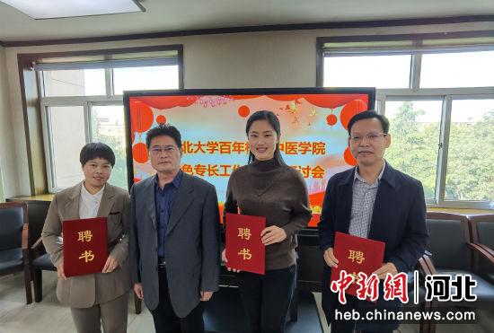 张英(右二)等3位名中医受聘为相关工作室首席专家。 石英杰 摄