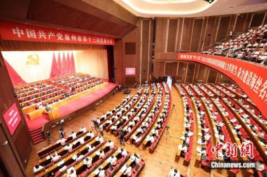 10月9日,中国共产党泉州市第十三次代表大会开幕。陈英杰 摄