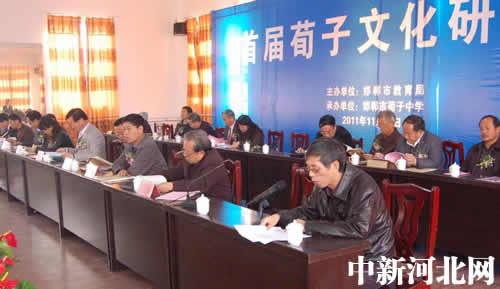 网.河北新闻 河北邯郸召开首届荀子文化研讨会图片