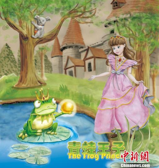 《青蛙王子》手绘海报
