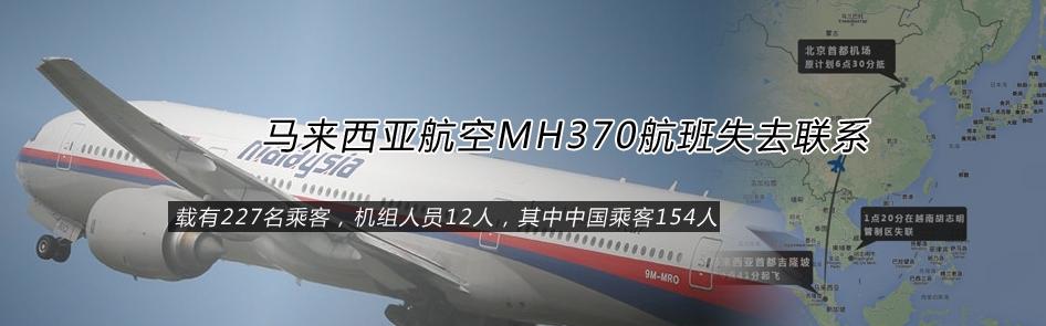 马航mh370中国乘客_马航飞机中国间谍_中国最大间谍案_中国有间谍吗_中国间谍事件