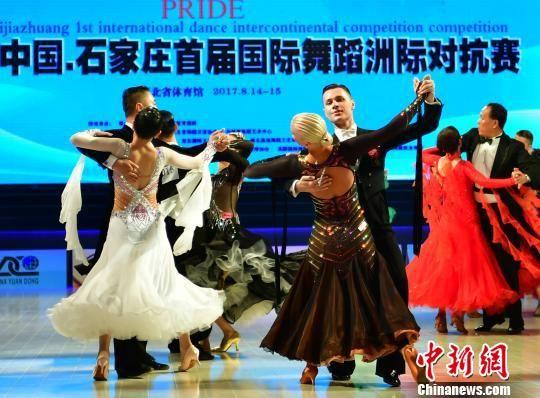 """国际舞蹈洲际对抗赛 五大洲逾4000名""""舞林高手""""河北论赛"""