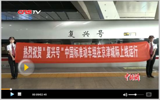 """22.5对""""复兴号""""在京津冀上线运行 时速300公里安全有保障"""