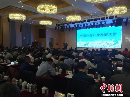 2018年全国冰雪产业发展大会在河北崇礼召开