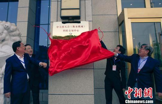 衡水加强京津冀科技成果转化合作 中关村天合科转中心揭牌