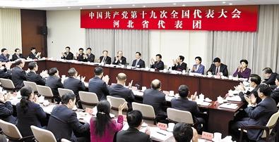 河北省代表团举行全体会议讨论党的十九大报告