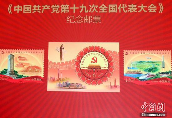 《中国共产党第十九次全国代表大会》纪念邮票揭幕