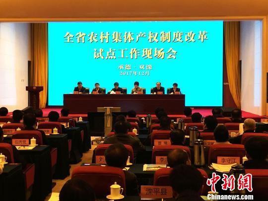 河北省农村集体产权制度改革试点工作现场会在承德召开