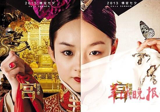 今天是中国传统节日七夕节,但对于惨烈的8月电影市场来说,所谓的七夕档从8月8日《小时代:青木时代》(以下简称《小时代2》)和《一场风花雪月的事》(以下简称《风花雪月》)同天公映便开始了残酷的捉对厮杀。除了这两部,这个档期的国产片还有8月2日公映的《青春派》、8月9日公映的《一夜惊喜》以及今天公映的《宫锁沉香》相似的定位和观众群,几部电影的排片遭遇却有天壤之别。   有人说,七夕档混战本身就像一场大戏结局没什么惊喜,无非是《小时代2》大获全胜;但过程却很精彩,因为在这个生死存亡的关头每部电影都