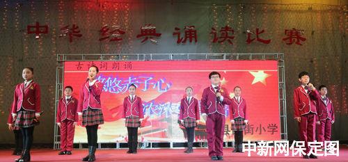 保定高阳县举行2016年中华经典诵读(图)