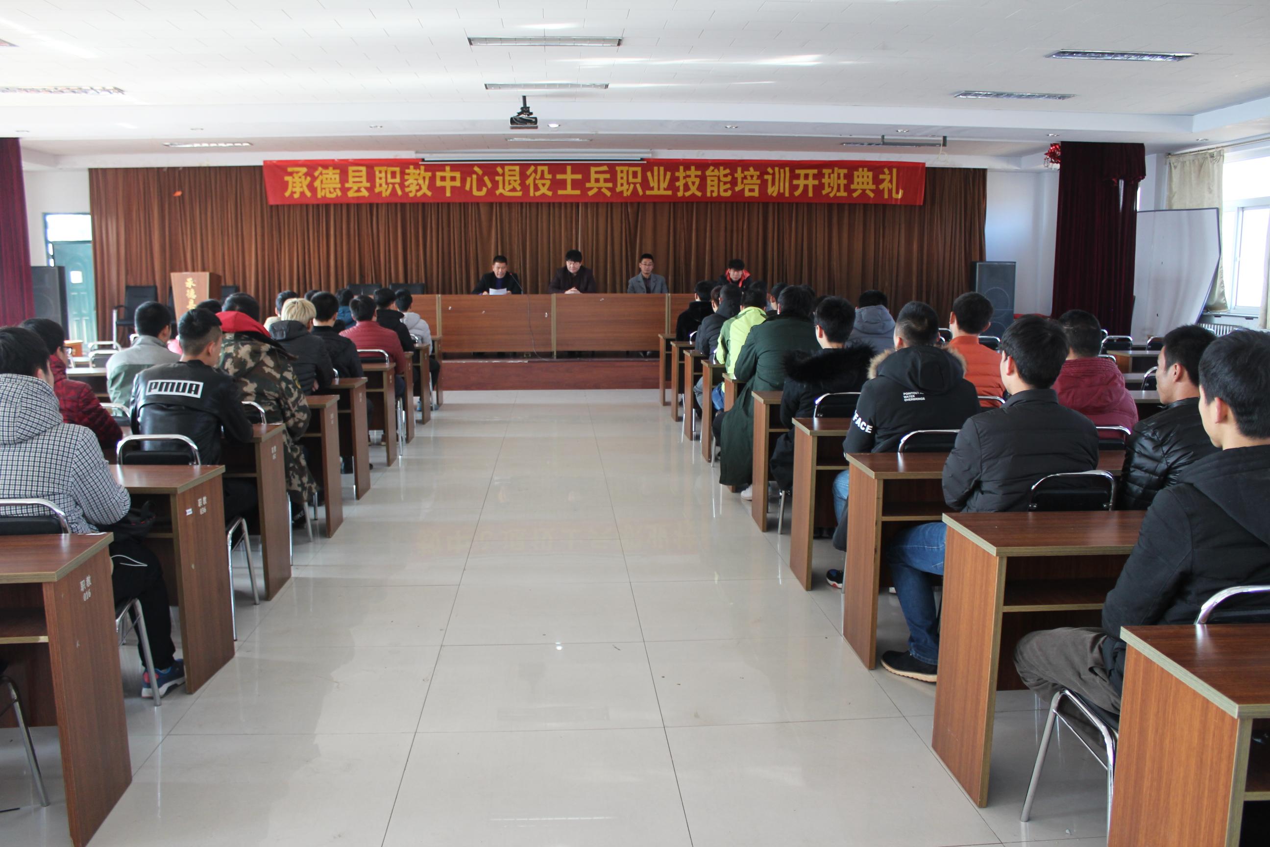 承德县职教中心组织退役士兵进行职业技能培训