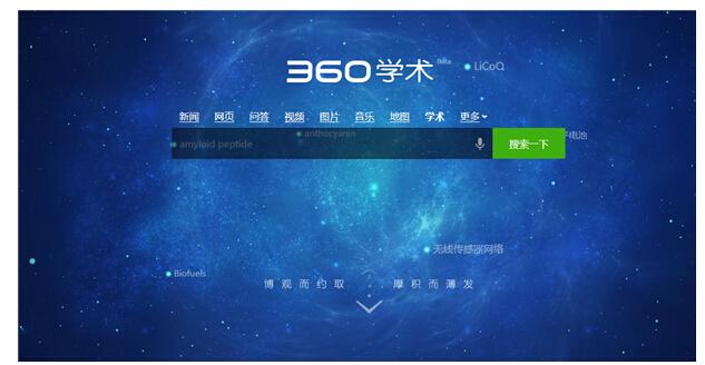360搜索两周年推出学术搜索 总索引量超百度