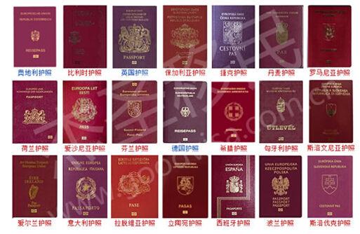 杰圣移民权威资料:欧洲移民与欧盟护照全解析