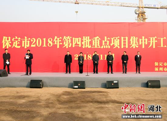 保定第四批重点项目集中开工 涿州项目引关注