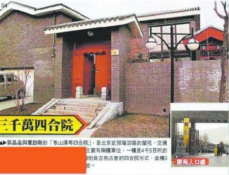 郭晶晶北京的四合院样式别墅