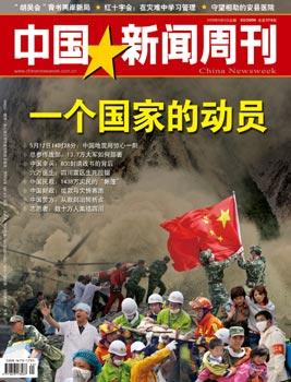 """泰国的第一面国旗-汶川大地震凝聚了这个国家.   """"中国政府以高分通过了此次灾难带来"""