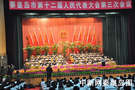 26日 秦皇岛市第十二届人民代表大会第三次会议开幕