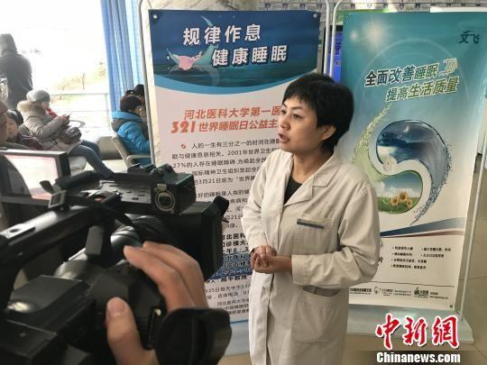 """世界睡眠日 News: """"世界睡眠日""""河北举行义诊 专家:睡眠问题低龄化特征明显——中国新闻网河北"""