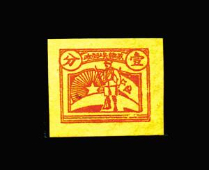 """40年代发行的""""苏维埃战士1分邮票""""、""""山东地图黄1分邮票""""、""""图片"""